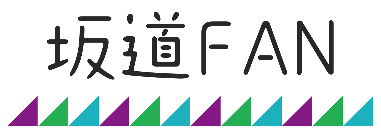 坂道FAN