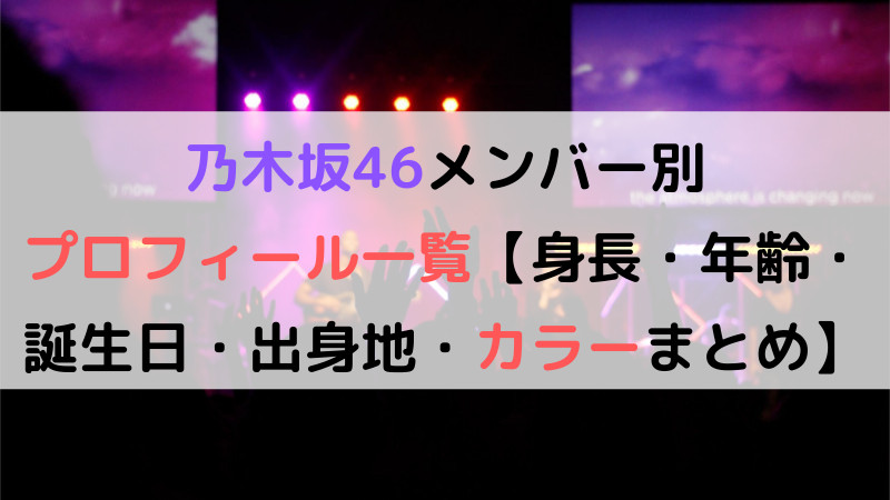 乃木坂 メンバー カラー