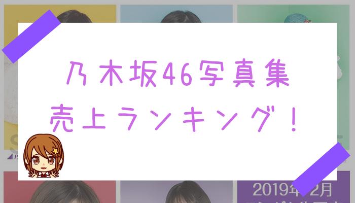 売上 ランキング 乃木坂 写真 集